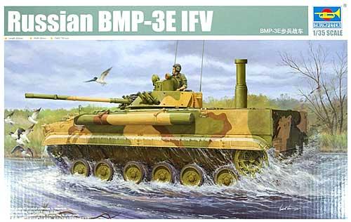 ロシア BMP-3E 歩兵戦闘車プラモデル(トランペッター1/35 AFVシリーズNo.01530)商品画像
