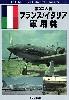 第2次大戦 フランス/イタリア軍用機