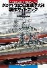 タミヤ 1/350 日本戦艦大和製作ガイドブック