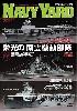 ネイビーヤード Vol.19 栄光の南雲機動部隊 (後編)