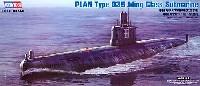 ホビーボス1/350 艦船モデル中国海軍 035型 (明型) 潜水艦