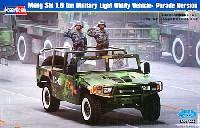 中国陸軍 汎用四輪駆動車 猛士