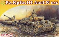 3号戦車 N型 ドイツアフリカ軍団