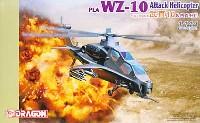 ドラゴン1/144 ウォーバーズ (プラキット)中国人民解放軍 WZ-10 攻撃ヘリコプター