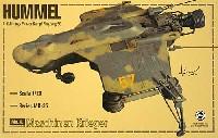 ウェーブ1/20 マシーネン・クリーガーシリーズA.P.50 フンメル (Aufklarungs Panzer Kampf Flugzeug 50)