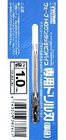 HG ワンタッチピンバイス 専用ドリル刃 (単品) ドリル径 1.0mm