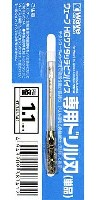 HG ワンタッチピンバイス 専用ドリル刃 (単品) ドリル径 1.1mm