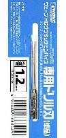HG ワンタッチピンバイス 専用ドリル刃 (単品) ドリル径 1.2mm