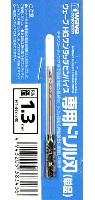 HG ワンタッチピンバイス 専用ドリル刃 (単品) ドリル径 1.3mm