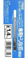 HG ワンタッチピンバイス 専用ドリル刃 (単品) ドリル径 1.4mm
