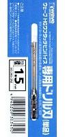 HG ワンタッチピンバイス 専用ドリル刃 (単品) ドリル径 1.5mm
