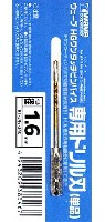 HG ワンタッチピンバイス 専用ドリル刃 (単品) ドリル径 1.6mm