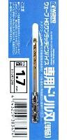 HG ワンタッチピンバイス 専用ドリル刃 (単品) ドリル径 1.7mm