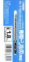 HG ワンタッチピンバイス 専用ドリル刃 (単品) ドリル径 1.8mm