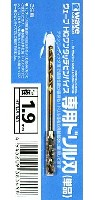 HG ワンタッチピンバイス 専用ドリル刃 (単品) ドリル径 1.9mm