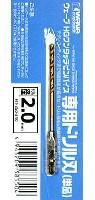 HG ワンタッチピンバイス 専用ドリル刃 (単品) ドリル径 2.0mm