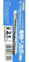 HG ワンタッチピンバイス 専用ドリル刃 (単品) ドリル径 2.1mm