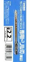 HG ワンタッチピンバイス 専用ドリル刃 (単品) ドリル径 2.2mm