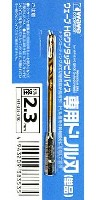 HG ワンタッチピンバイス 専用ドリル刃 (単品) ドリル径 2.3mm