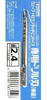 HG ワンタッチピンバイス 専用ドリル刃 (単品) ドリル径 2.4mm