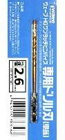 HG ワンタッチピンバイス 専用ドリル刃 (単品) ドリル径 2.6mm