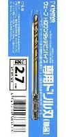 HG ワンタッチピンバイス 専用ドリル刃 (単品) ドリル径 2.7mm