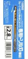 HG ワンタッチピンバイス 専用ドリル刃 (単品) ドリル径 2.8mm