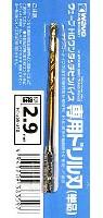 HG ワンタッチピンバイス 専用ドリル刃 (単品) ドリル径 2.9mm