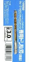 HG ワンタッチピンバイス 専用ドリル刃 (単品) ドリル径 3.0mm