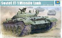 ソビエト軍 IT-1 ミサイル駆逐戦車