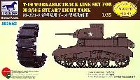ブロンコモデル1/35 AFV アクセサリー シリーズT-16 フラットラバー 可動キャタピラ (M3/M5軽戦車用)