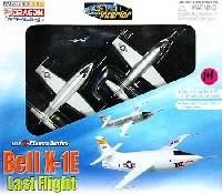 ベル X-1E ラストフライト