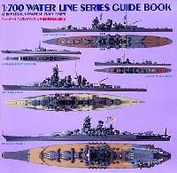 ウォーターラインガイドブック <日本連合艦隊編> 改訂版
