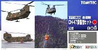 トミーテック技MIX自衛隊 CH-47 装備品セット