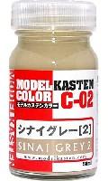 モデルカステンモデルカステンカラーシナイグレー (2)