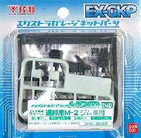 HDM240 連邦用 M-2 ジム3 用