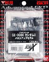 GX-9900 ガンダムX バストアップモデル