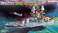 ドラゴン1/700 Modern Sea Power Seriesパールハーバーアタック 1941年12月7日 U.S.S. BB-39 戦艦アリゾナ + 97式艦上攻撃機