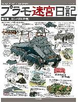 モリナガ・ヨウのプラモ迷宮日記 第2集 ガンメタルの巻