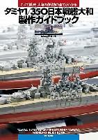 大日本絵画船舶関連書籍タミヤ 1/350 日本戦艦大和製作ガイドブック