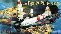 サイバーホビー1/72 GOLDEN WINGS SERIESWW.2 日本海軍 九九式艦上爆撃機11型