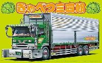 アオシマ1/32 バリューデコトラ シリーズきゃべつ三四郎 (大型ウィング)