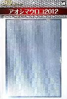 アオシマ1/32 デコトラアートアップパーツアオシマ ウロコ 2012