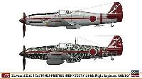 川崎 キ61 三式戦闘機 飛燕 1型 丁 飛行第244戦隊 コンボ (2機セット)