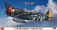P-47D サンダーボルト アメリカン エース