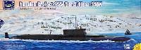 ロシア ボレイ級 P955 攻撃型原潜2隻セット (WL モデル)