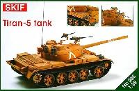 スキフ1/35 AFVモデルT-5 ティラン (T55) イスラエル軍戦車