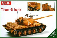 SKIF1/35 AFVモデルT-5 ティラン (T55) イスラエル軍戦車