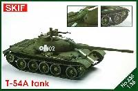 SKIF1/35 AFVモデルT-54A 主力戦車