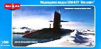 ミクロミル1/350 艦船モデルアメリカ SSN-637 スタージョン級 原子力潜水艦